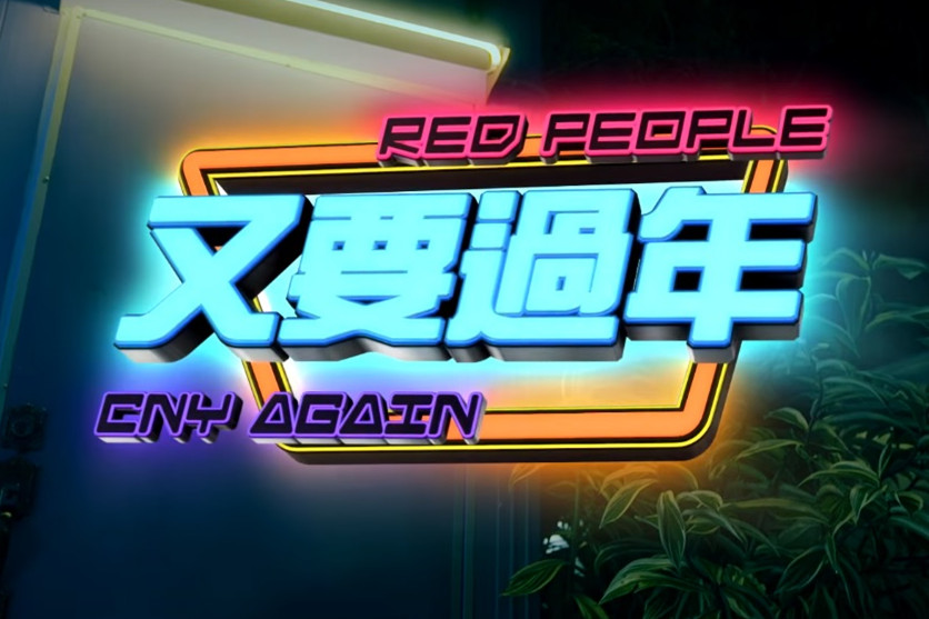 Red People《又要过年》