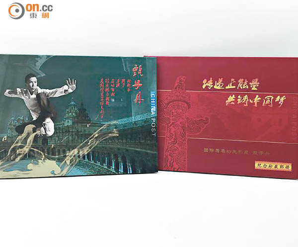 Donnie Yen gets a stamp approval