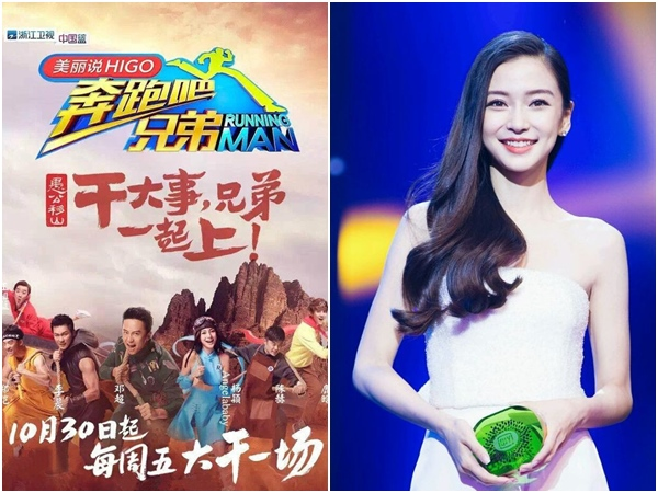 """Angelababy remains with """"Hurry Up, Brother"""""""