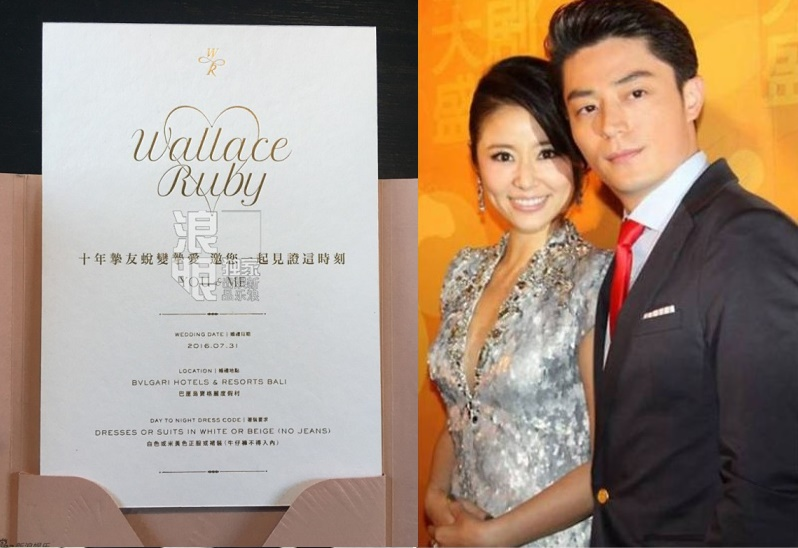 Ruby Lin and Wallace Huo's wedding invitation revealed