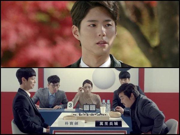 Chinese netizens angered by Park Bo-gum's commercial