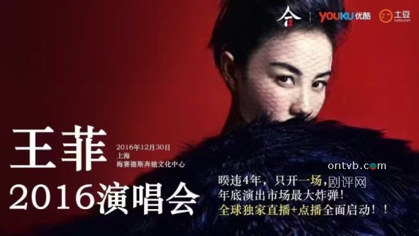 Faye Wong says new concert poster is fake