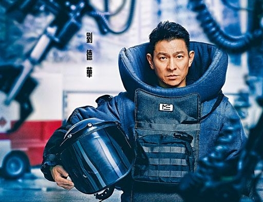 """""""Shock Wave"""" releases official poster featuring Andy Lau"""