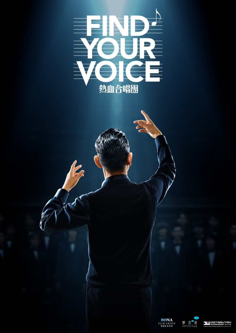 """""""Find Your Voice' releases poster featuring Andy Lau"""