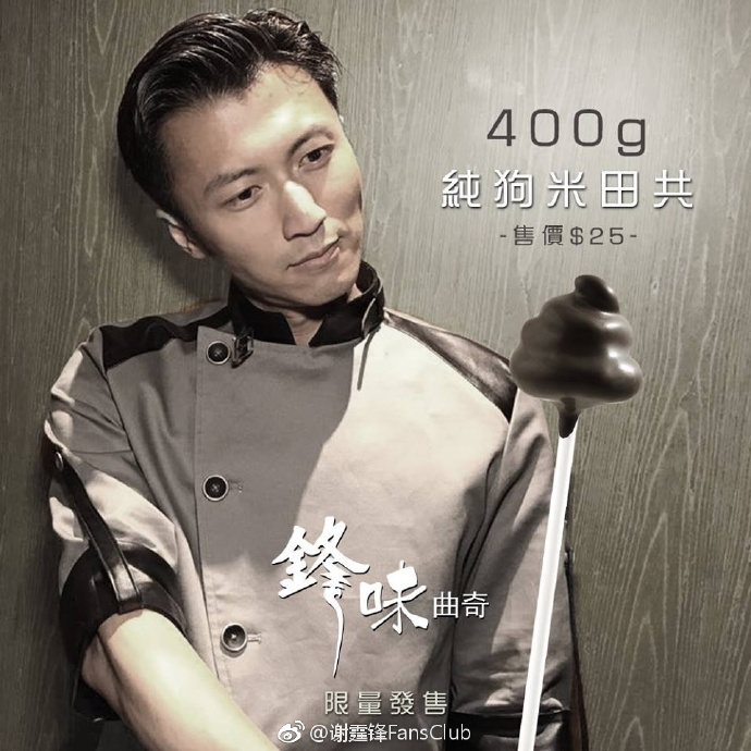 Nicholas Tse's fans taunt Song Zude with poop-on-a-stick
