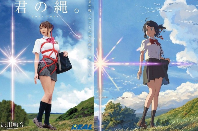 """""""Your Name"""" is getting a parody, and it's porn!"""