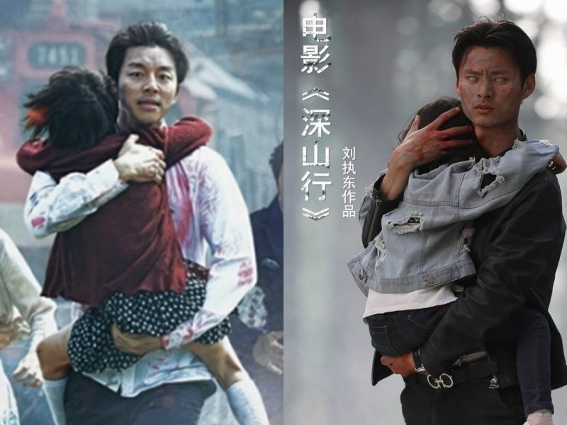 """Mainland director accused of copying """"Train to Busan"""""""
