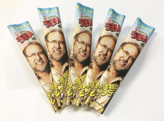 Nicolas Cage's face is now a Japanese snack!