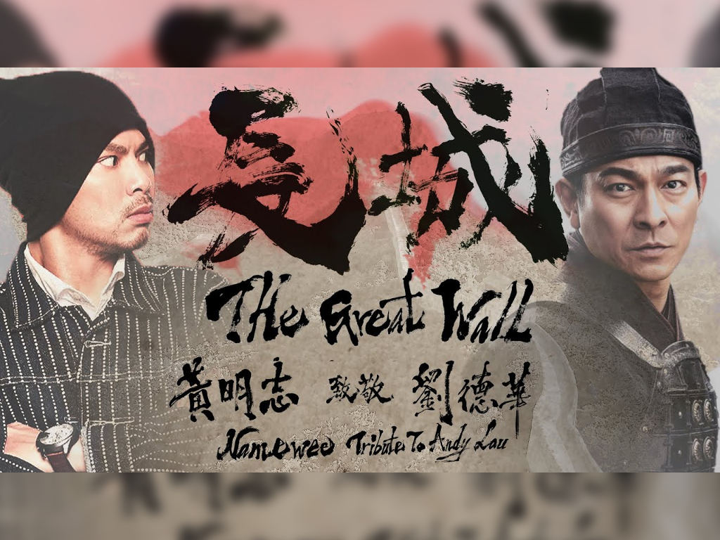 "Namewee intentionally imitates Andy Lau in song, ""The Great Wall"""
