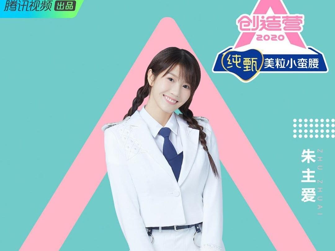 "Joyce Chu performs new self-written song on ""Chuang 2020"""