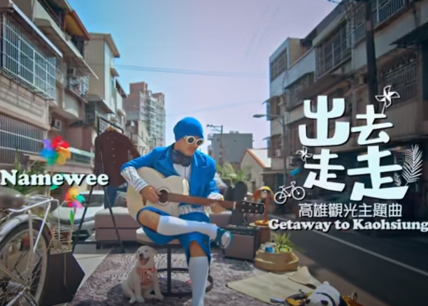 "Namewee's ""Getaway to Kaohsiung"" MV wins Best Music Video award!"