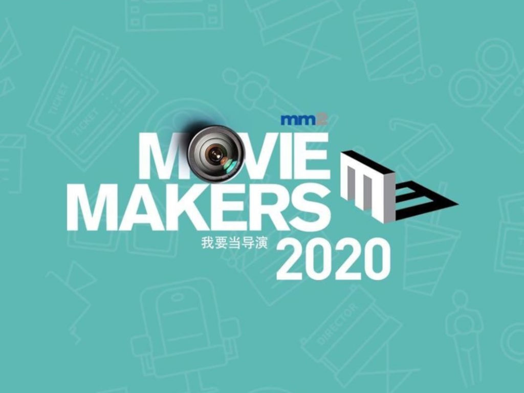 Movie Makers Malaysia 2020 is now accepting submissions