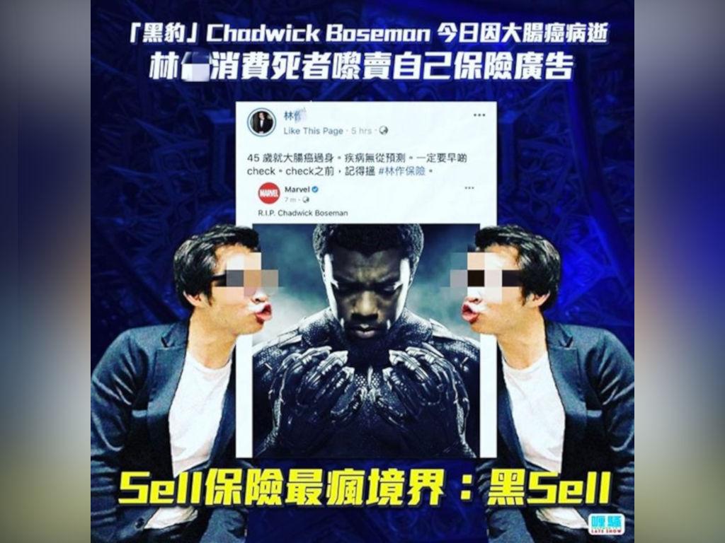 Joe Lam slammed for using Chadwick Boseman's death to sell insurance
