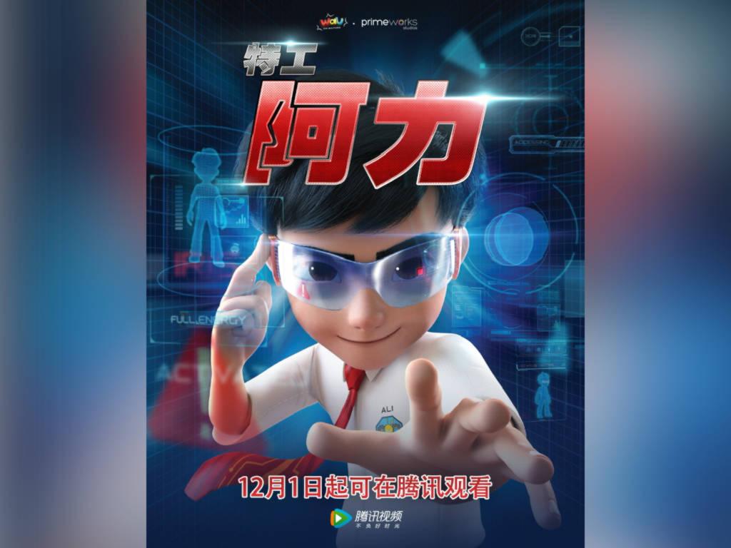 """Ejen Ali"" premieres in China!"