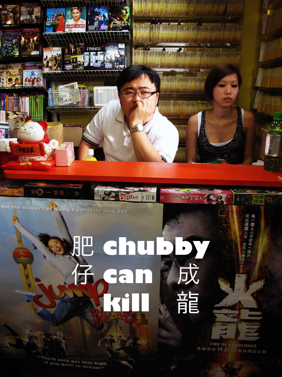 Chubby252BCan252BKill252BPoster Updated